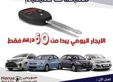 سيارات اقتصادية للايجار