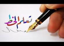 تعليم الخط العربي