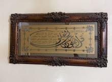 لوحات منضرين +اسماء الله + سورة الفاتحه + المعوذات