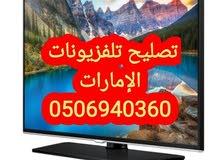 تصليح ستالايت في أبوظبي 0556044094