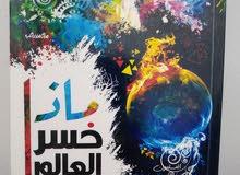 كتاب ماذا خسر العالم بإنحطاط المسلمين