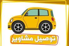 توصيل مشاوير شرق الرياض