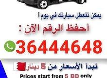 لنقل وسحب سيارات ودراجات نارية لجميع مناطق البحرين