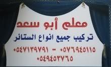 معلم ابوسعد لتنجيد وتفصيل جميع انواع الكنبات وتركيب جميع انواع الستاير
