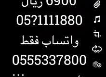 ارقام مميزة من شركة الاتصالات 5005؟05500 و 1111880؟05 و 16661؟0555 و 0000 والمزي