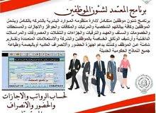 برنامج شئون موظفين والموارد البشرية ونماذج الجوازات والشؤون للعاملين