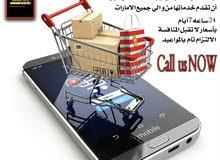 خدمة توصيل لجميع مناطق دولة الإمارات العربية المتحدة