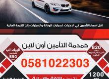 تأمين السيارات بافضل الاسعار