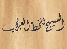 مستعدون للخط العربي