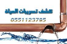 الفلكى افضل شركة تسربات المياه بالرياض 0551123795