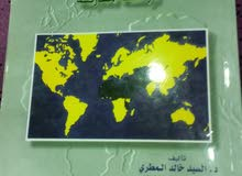 جغرافية القارات دراسة مقارنه