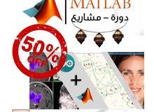 دورة ماتلاب للباحث العلمي مع خصم 50% بمناسبة شهر رمضان وستبدا الدورة في 5/9