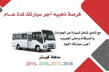 حافلة كوستر ، ميدي 26 شخصًا ، أو قابلة للمقارنة 2015 - 2016- 2017- 2018