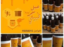 عسل عماني طبيعي سمر (برم)