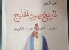 كتاب ع تاريخ ليهود في لخليج