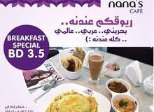 عرض الفطور - بحريني / عربي / عالمي ناناز كوفي