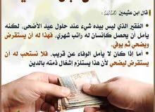 مصري مدير عام سابق 15 سنه خبرة بسلطنة عمان محتاج وظيفه