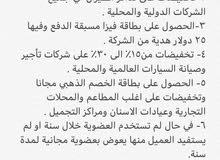 شركة النسر العربي الدولية للسياحة