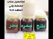 عسل سدر بلدي اصلي وجميع أنواع العسل
