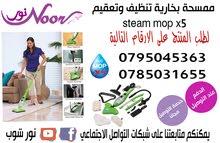 ممسحة بخارية تنظيف وتعقيم steam mop x5