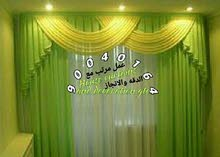 Farwaniya –New Curtains available for immediate sale