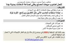 مطلوب فورا  مندوب مبيعات يفضل للسعوديين
