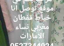 انا خياط قفطان مغربي نساء الامارات ابحث عن عمل في مجال