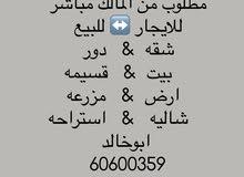 للايجار شقتين في صباح الاحمد