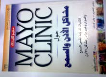 medical books from mayo clinic