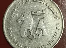 "درهم تذكاري ""اولمبياد الشطرنج 27- دبي 1986"""