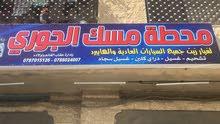 معلم محطه غسيل وبناشر