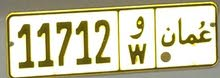 رقم خماسي مميزللبيع11712 (و )