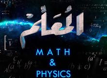 دروس خصوصية رياضيات وفيزياء