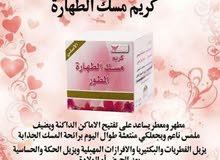 كريم مسك الطهارة50 جرام