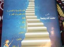 كتب منهجية تعالج اللغتين العربية والإنجليزية بطريقة متطورة جدا