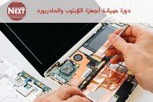 دورة صيانة اجهزة اللابتوب والمادربورد