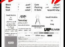 للبيع تذاكر السعوديه و العراق منصه فضي
