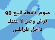 نافطة 90 قرش واصل لا عندك داخل طرابلس