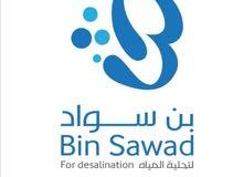 شركة بن سواد لانشاء محطات لتحليه المياه وازاله الرواسب والملح لتصبح المياه صالحه