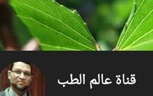 قناة عالم الطب على اليوتيوب