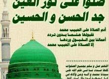 علاج طب عربي وحضانه منزليه