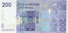 200درهم قديمة نوادر سك 2002
