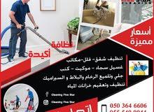 شركة 5 ستار لتنظيف المباني