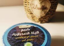 منتجات النيلة الصحراوية المغربية الاصلية