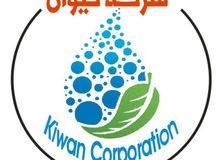 فرصة عمل في شركة كي وان لتنقية ومعالجة المياه