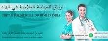 ترياق للسياحة العلاجية في الهند