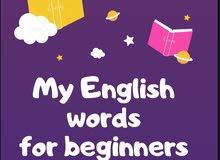 كلماتي الانجليزية للمبتدئين