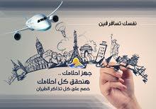 وكالة سفر وسياحة وخدمات عامه