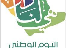 إدارة وتنظيم فعاليات اليوم الوطني وهيئة الترفيه