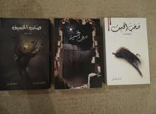 مجموعة من كتب أسامة المسلم للبيع